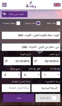 Re7Lah screenshot 3