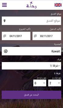 Re7Lah screenshot 5