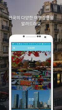 여행대학 screenshot 3