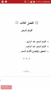 الصارم البتار screenshot 3