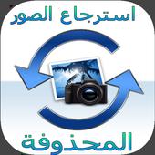 استرجاع كل الصور icon