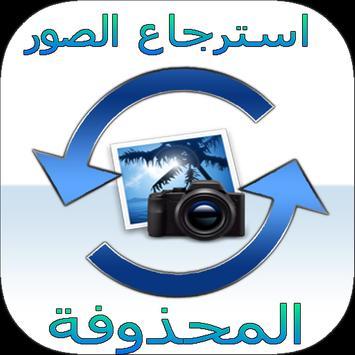 استرجاع كل الصور apk screenshot