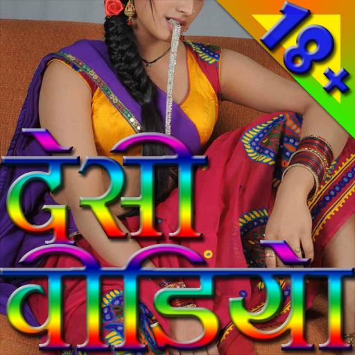 Adult Bhojpuri Video Songs : Hot Desi Dance(18+) for Android