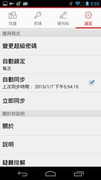 密碼管理通 OKAERI screenshot 3