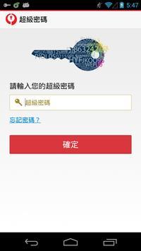 密碼管理通 OKAERI poster