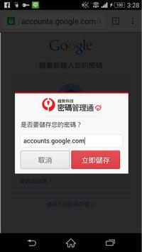 密碼管理通 OKAERI screenshot 4