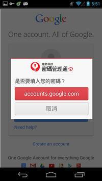 密碼管理通 OKAERI screenshot 5