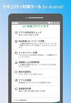【NTT西日本】セキュリティ対策ツール poster
