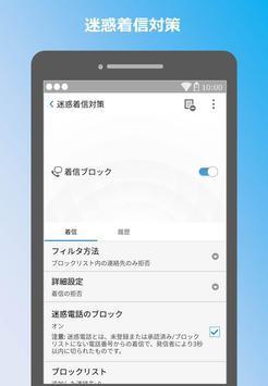 【NTT西日本】セキュリティ対策ツール apk screenshot