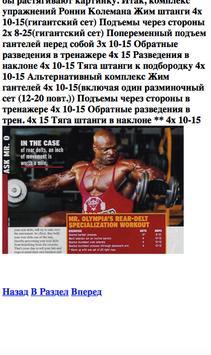 Тренировка для мышц screenshot 1