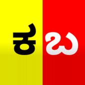 Kannada Balaga icon