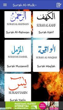 Surah Al-Mulk screenshot 2