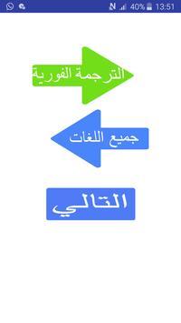 الترجمة  لكل اللغات بدون أنترنت poster