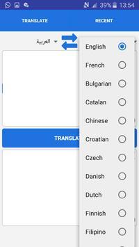 الترجمة  لكل اللغات بدون أنترنت apk screenshot
