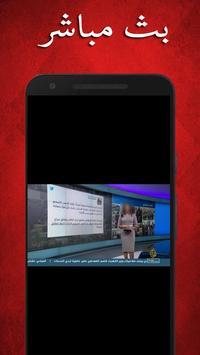 LINE TV - البث الحي للقنوات العربية screenshot 2