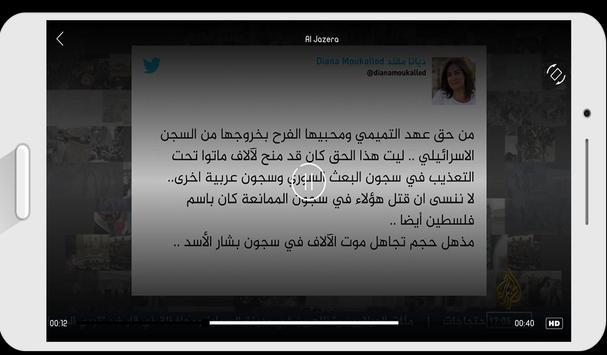 LINE TV - البث الحي للقنوات العربية screenshot 3