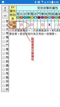 Tretta屬性序列表(Tretta type chart) screenshot 5
