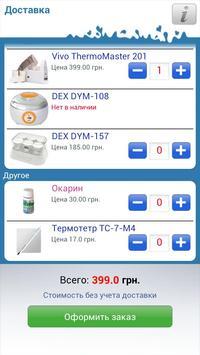 Закваски apk screenshot