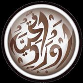 Awrad E Fathiya icon