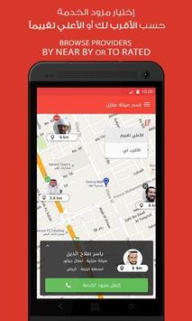 NKM Cairo apk screenshot