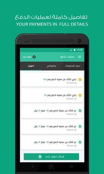 NKM Cairo - Provider screenshot 2