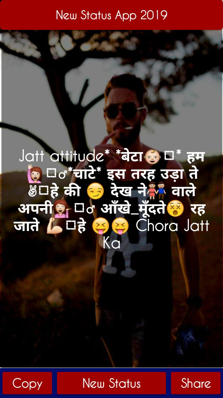 Jaat Status for Android - APK Download