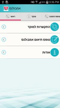 אמבולנס - Ambulance apk screenshot