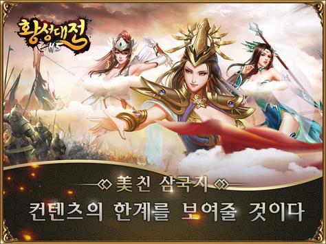 삼국지: 황성대전H5 poster