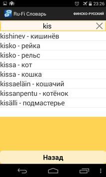 Russian-Finnish Dictionary apk screenshot
