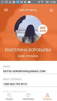 ПЗН Львів screenshot 3