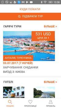 ПЗН Львів screenshot 1