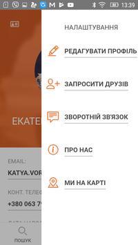 ПЗН Львів screenshot 4