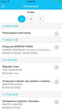 StartUP Пляж apk screenshot