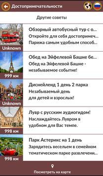 Paris 10 apk screenshot