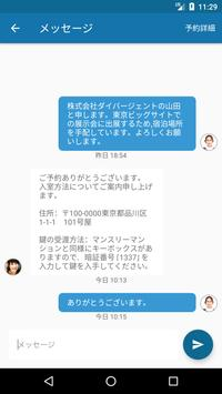 TripBiz(トリップビズ) screenshot 3