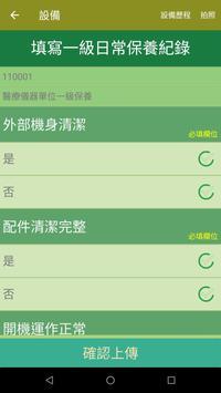 行動盤點 screenshot 1