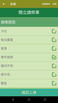 行動盤點 screenshot 2