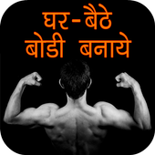 Gym Guide in Hindi icon