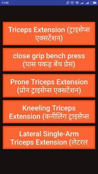 Gym Guide in Hindi screenshot 4