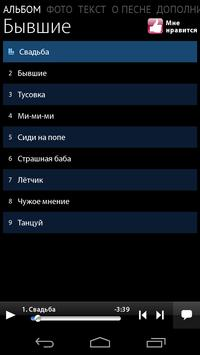 Платья за 130 - Бывшие apk screenshot