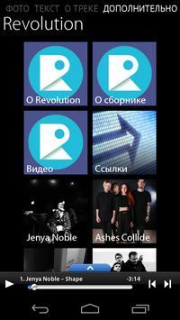 Revolution - Revolution screenshot 7