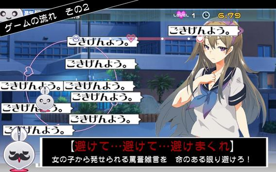 Tomodachi100 screenshot 3