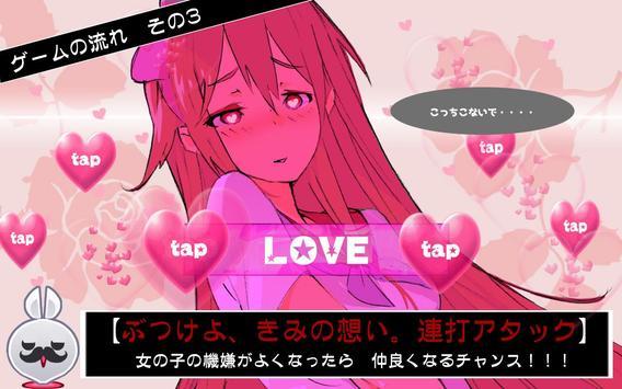 Tomodachi100 screenshot 4