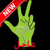Tripoli News - أخبار طرابلس والشمال icon