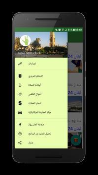 Tripoli News - أخبار طرابلس والشمال poster
