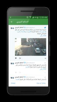 Tripoli News - أخبار طرابلس والشمال apk screenshot
