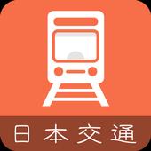 日本换乘 icon
