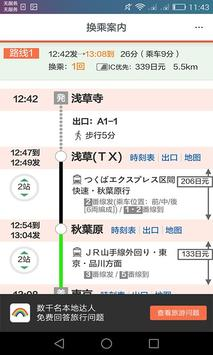日本换乘 screenshot 3