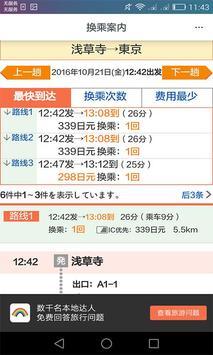 日本换乘 screenshot 2