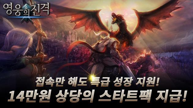 영웅의 진격 poster